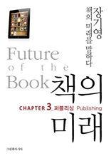 책의 미래 3장. 퍼블리싱