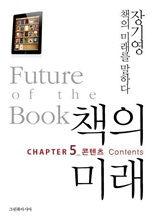 책의 미래 5장. 콘텐츠