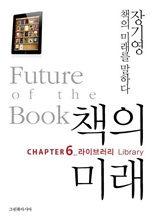 책의 미래 6장. 라이브러리