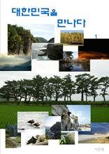 대한민국을 만나다 1
