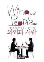 소믈리에 이준혁이 만난 15명의 명사들 - 와인과 사람