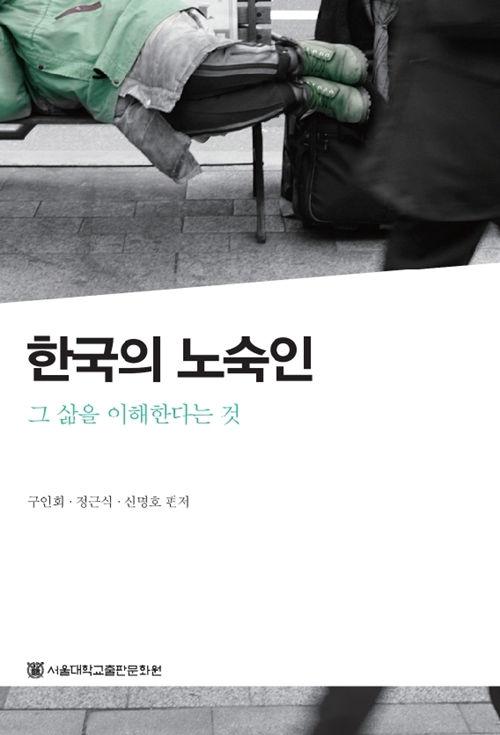 한국의 노숙인:그 삶을 이해한다는 것