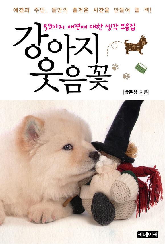 강아지 웃음꽃