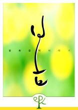 영화음악 이야기 - 봄