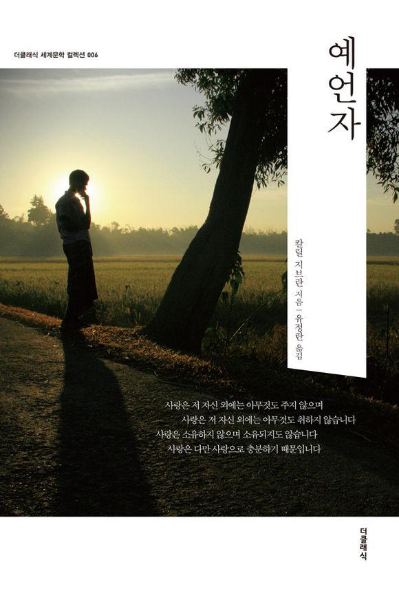 예언자(한글판) - 더클래식 세계문학 컬렉션 6