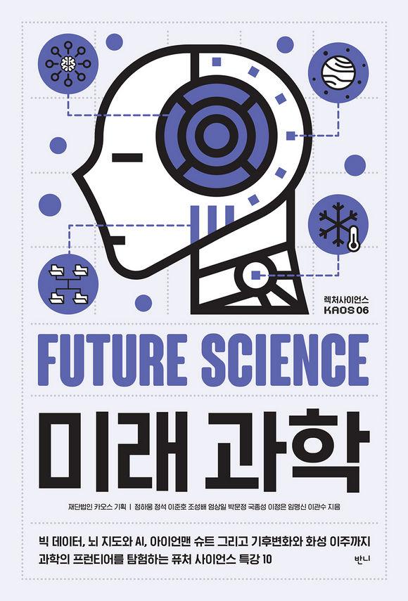 미래과학 : 빅데이터, 뇌 지도와 AI, 아이언맨 슈트 그리고 기후변화와 화성 이주까지