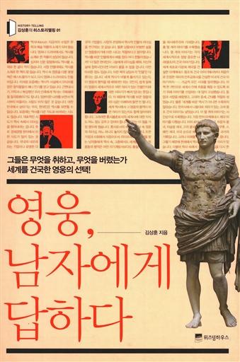 영웅, 남자에게 답하다 : 김상훈의 히스토리텔링 1