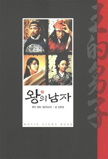 왕의남자 - MOVIE STORY BOOK