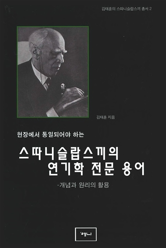 현장에서 통일되어야 하는 스따니슬랍스끼의 연기학 전문 용어 - 개념과 원리의 활용 : 김태훈의 스따니슬