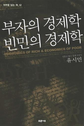 부자의 경제학 빈민의 경제학 - 인물로 보는 경제 사상사 : 거꾸로 읽는 책 12