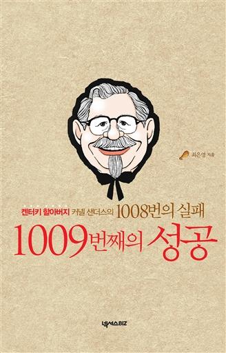 켄터키 할아버지 커넬 샌더스의 1008번의 실패, 1009번째의 성공