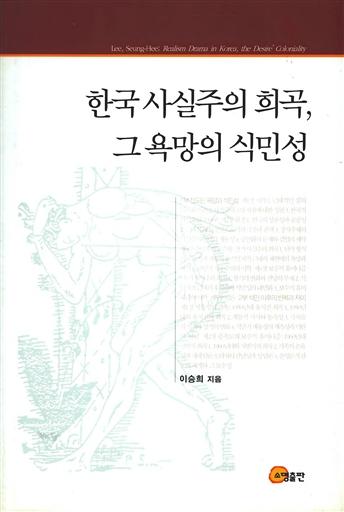 한국 사실주의 희곡, 그 욕망의 식민성