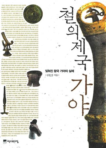 철의 제국 가야 - 잊혀진 왕국 가야의 실체
