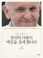 교황 프란치스코 당신의 사랑이 세상을 웃게 합니다