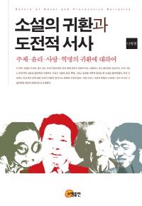 소설의 귀환과 도전적 서사 : 주체,윤리,사랑,혁명의 귀환에 대하여