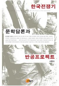 한국전쟁기 문학담론과 반공프로젝트