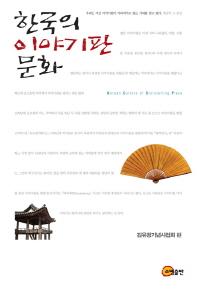 한국의 이야기판 문화