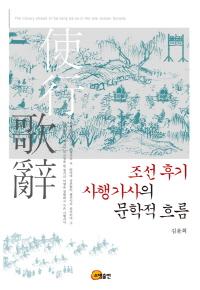 조선 후기 사행가사의 문학적 흐름