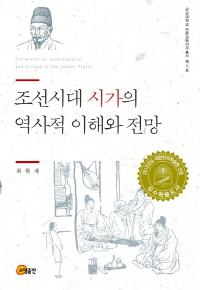 조선시대 시가의 역사적 이해와 전망