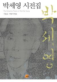 박세영 시전집
