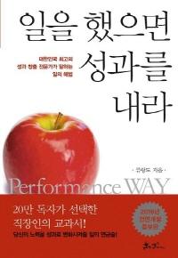 일을 했으면 성과를 내라: 대한민국 최고의 성과 창출 전문가가 말하는 일의 해법