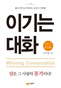 이기는 대화 : 돌아서면 늘 후회하는 당신의 대화법
